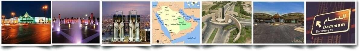 مناطق الشرقيه السعوديه عروض